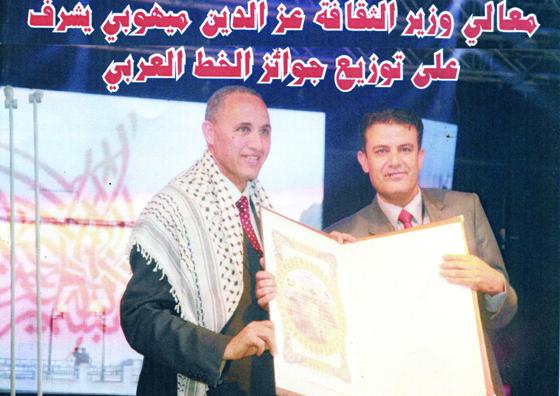 Les calligraphes algériens récompensés