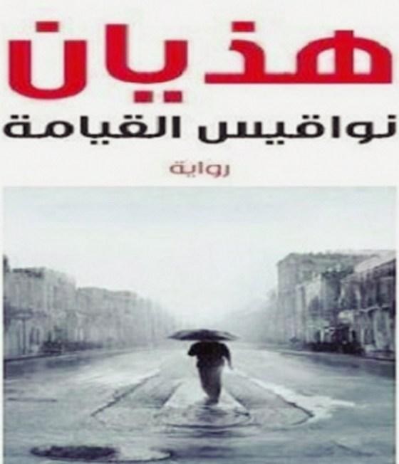Hadhayane naouaqis al-qyama de Mohamed Djaâfar