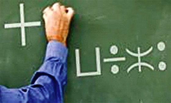 Le Haut-Commissariat à l'amazighité organise une journée pédagogique