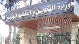 Formation professionnelle : 13101 postes pédagogiques pour la prochaine session à Béjai