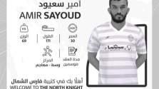 Amir Sayoud rejoint le championnat saoudien