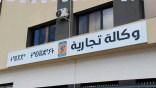 Sonelgaz de Béjaïa : 800 milliards de centimes non recouverts