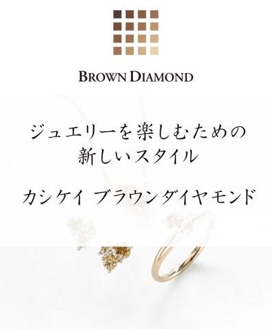 カシケイブラウンダイヤモンド