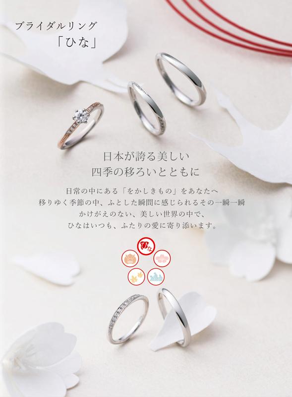 ひな結婚指輪