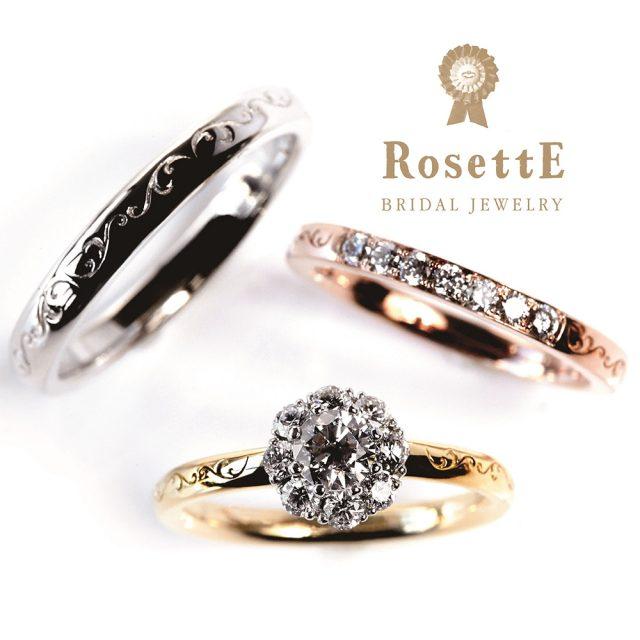 ロゼット結婚指輪・婚約指輪