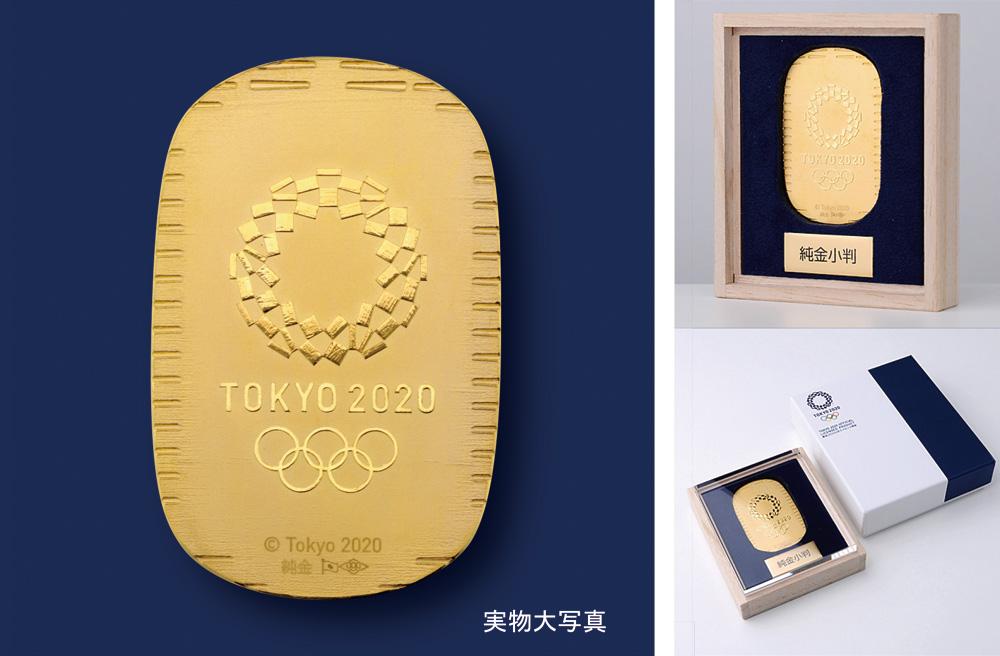 東京オリンピック小判20グラム
