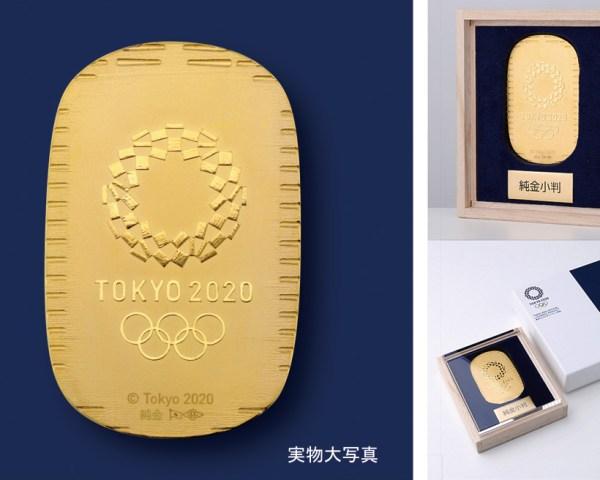 東京2020公式ライセンス商品-東京2020オリンピックエンブレム 純金小判・大判