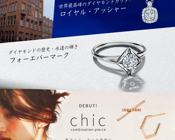 【本館】30日まで!ダイヤモンドフェア開催中!