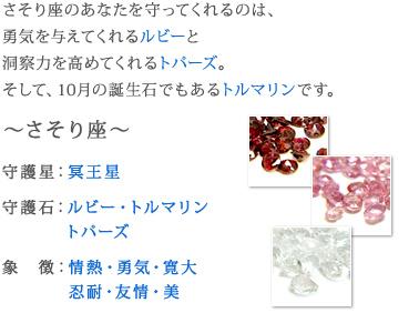sasori_midashi
