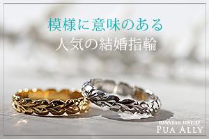 模様に意味のある人気の結婚指輪