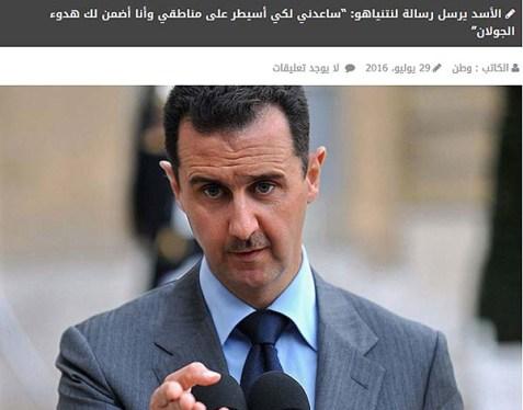"""Assad sends a message to Netanyahu: 'Help me to control my region and I guarantee you a calm Golan.'"""