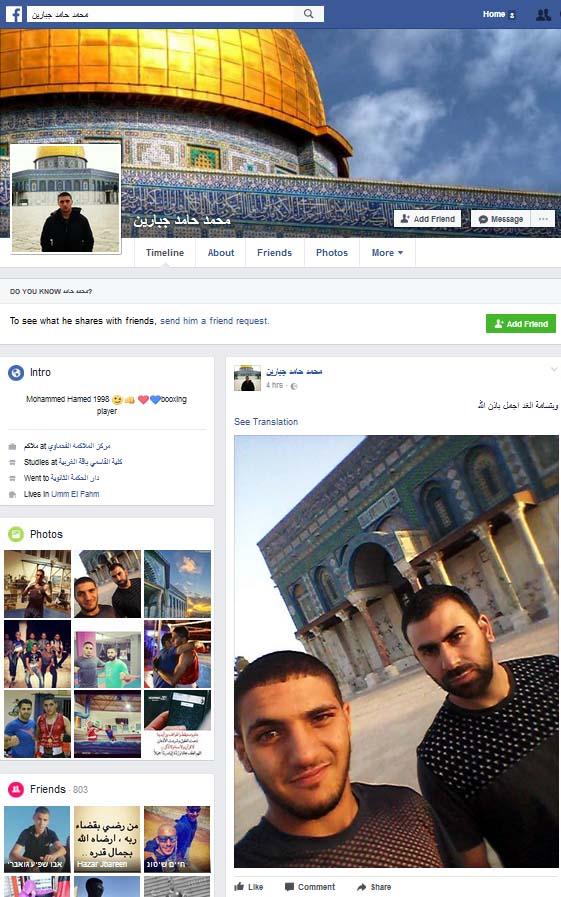 Página de Mohammed Hamid Jabareen en Facebook Viernes por la mañana