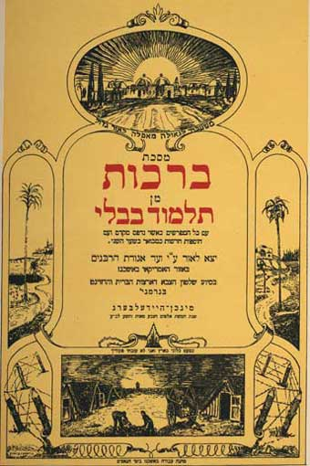 Survivors' Talmud (US army, 1951)