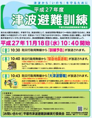 津波避難訓練20151118