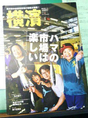 季刊誌横濱横濱市場特集