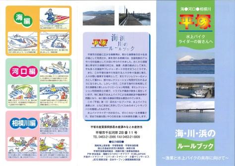 海川浜のルールブック1