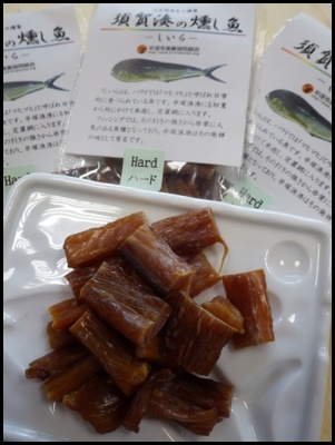 須賀湊の燻し魚(ハードカット)