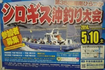 シロギス釣り大会
