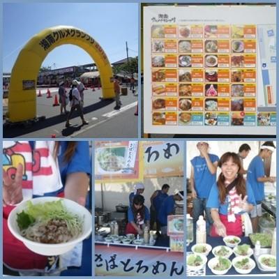 湘南グルメグランプリ2013
