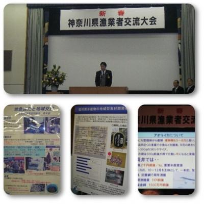 2013.1.8交流大会