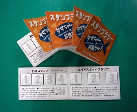 配布されているスタンプカード