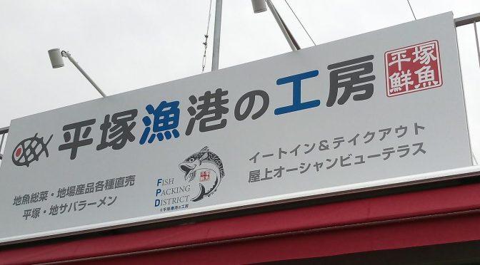 平塚漁港の工房写真