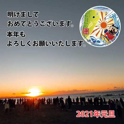 2021.1.1初日の出新年あいさつ