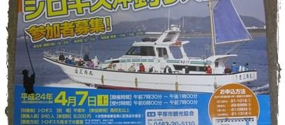 第33回湘南ひらつかシロギス沖釣り大会:参加者募集中!