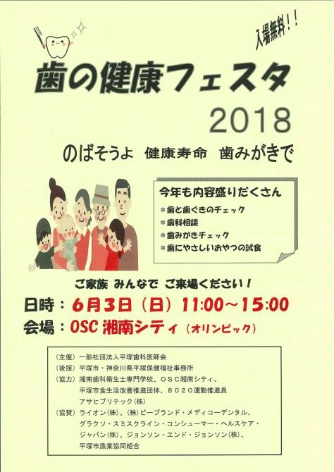 20180603OSC湘南シティ歯の健康フェスタ