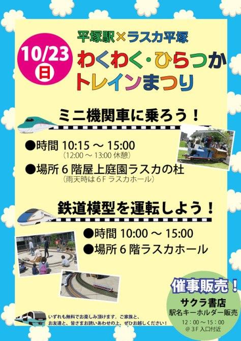 10/23 JR平塚駅ラスカ平塚トレインまつりにタマ三郎