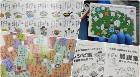 村井弦斎かるたアイキャッチ