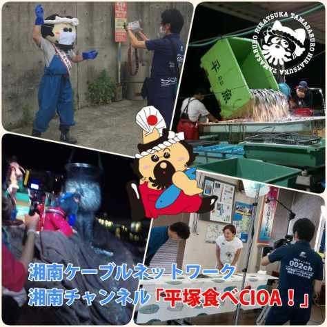 2020.7-8湘南ケーブルネットワーク平塚食べCIAO