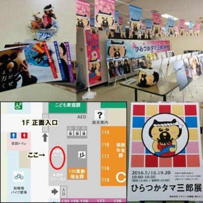 平塚市役所新庁舎多目的スペースひらつかタマ三郎展2016