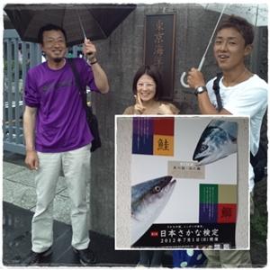 20120701第3回とと検定 東京海洋大学