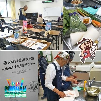 20181127男の料理教室友の会