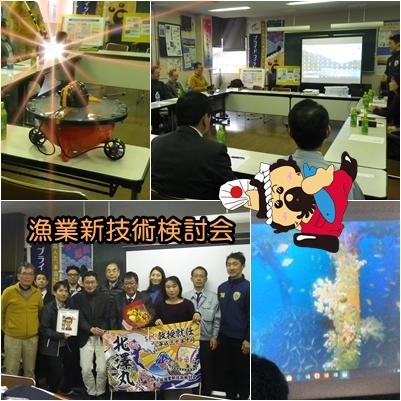 201901031平塚漁業真技術検討会