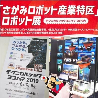 20190206パシフィコ横浜テクニカルショウ渋谷潜水工業