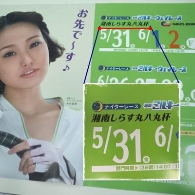 2013年5月 平塚競輪丸八丸杯