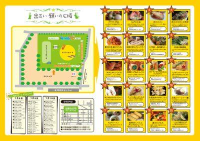 takaraichi_02