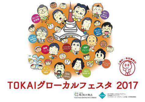 TOKAIグローカルフェスタ2017