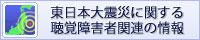 東日本大震災に関する聴覚障害者関連の情報