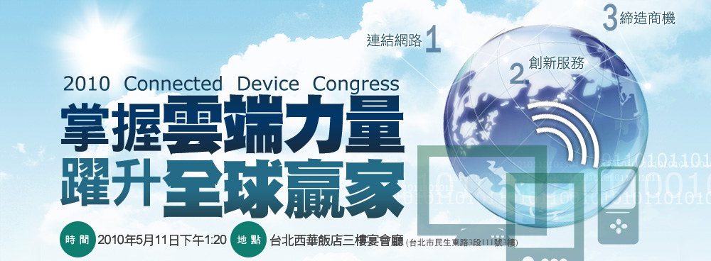 2010 Connected Device Congress 雲端論壇