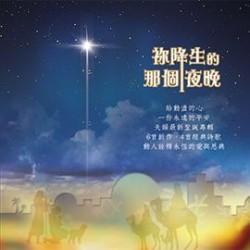 天韻合唱團 - To God All Praise and Glory