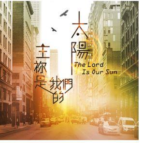 約書亞樂團 - 榮耀君王願你再來