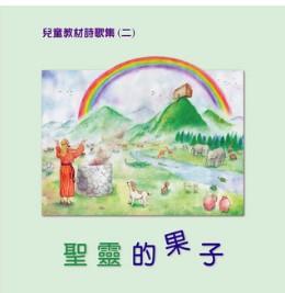兒童教材詩歌集 (二) - 那靈所結的果子
