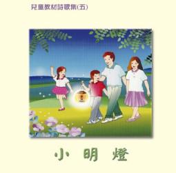 兒童教材詩歌集 (五) - 朋友耶穌愛你
