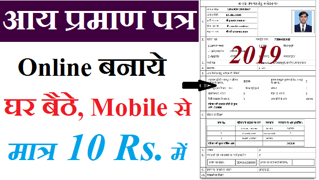 How to apply Income Certificate online - सरकारी
