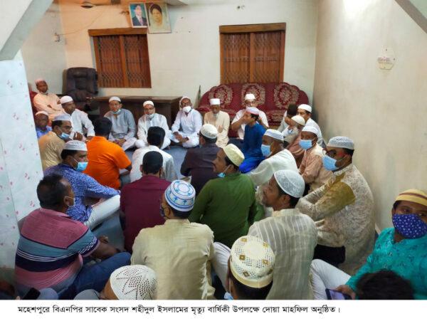 ঝিনাইদহের সাবেক সাংসদ শহীদুল ইসলামের মৃত্যু বার্ষিকী উপলক্ষে দোয়া মাহফিল