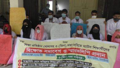 Photo of ৩ দফা দাবীতে ঝিনাইদহে ম্যাটস শিক্ষার্থীদের বিক্ষোভ