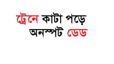 Photo of ঝিনাইদহে ট্রেনে কেটে হকারের মৃত্যু